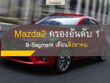 """Mazda2 ขายดีจนยอดขายพุ่งขึ้นอันดับ """"1"""" แบบไม่เกรงใจ Vios, City, Jazz"""