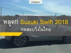 หลุด!! Suzuki Swift 2018 ทดลองวิ่งในไทยแล้ว