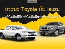 รถกระบะมือสอง Toyota และ Isuzu ทำไมมันดีจัง ทำไมมันดีกว่าชาวบ้านเขา?