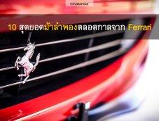 """""""สุดยอดม้าลำพอง"""" กับ 10 รุ่นที่ดีที่สุดตลอดกาลจาก Ferrari"""