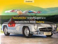 """""""ชอบรถของพ่อ"""" พระราชาเหนือเกล้าชาวไทยกับรถพระที่นั่งสุดหายาก Mercedes-Benz 300SL Gullwing"""