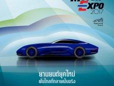 """Motor Expo 2017 ครั้งที่ 34 พร้อมแนวคิด """"ยานยนต์ยุคใหม่ ฝันไกลที่กลายเป็นจริง"""""""