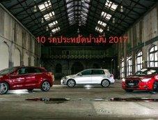 10 รถประหยัดน้ำมัน 2017