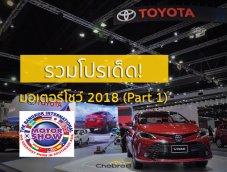รวมโปรโมชั่นรถใหม่มอเตอร์โชว์ 2018 ต้อนรับเทศกาลซื้อรถ (Part 1)