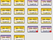 จองทะเบียนรถยนต์ ออนไลน์ จองเลขทะเบียนสวยๆ เรื่องง่ายใครก็ทำได้