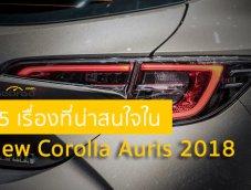 ส่องว่าที่ New Altis กับ 5 เรื่องที่น่าสนใจใน New Corolla Auris 2018