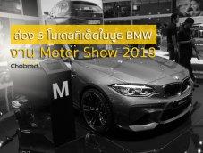 ส่อง 5 โมเดลทีเด็ดบูธ BMW งาน Motor Show 2018