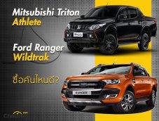 เปรียบเทียบขับสี่ตัวลุยทางเลือก Mitsubishi Triton Athlete กับ Ford Ranger Wildtrak ซื้อคันไหนดี