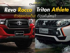 Toyota Hilux Revo Rocco เทียบกับ Mitsubishi Triton Athlete ตัวลุยแต่งเต็มต้องคันไหน?