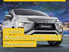 เล็ง! 5 จุดเด่น Mitsubishi Xpander 2018 ที่หลายคนรอคอย
