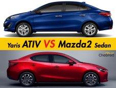 เปรียบเทียบ Toyota Yaris ATIV กับ Mazda2 Sedan ซื้อคันไหนดี?