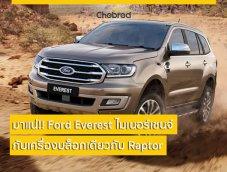 มาแน่!! Ford Everest ไมเนอร์เชนจ์ พร้อมขุมกำลังบล็อกเดียวกับ Raptor