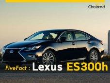 Five Fact : 5 เรื่องน่ารู้ในลักซ์ชูรี่หรูทางเลือก Lexus ES300h