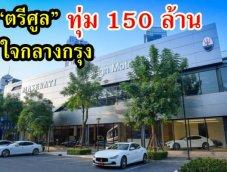 """""""มาเซราติ ประเทศไทย"""" ทุ่ม 150 ล้านบาท เปิดโชว์รูมใจกลางกรุงฯ พร้อมรุกตลาดปี 2018 จัดเต็ม อัลตร้าลัคชัวรี่คาร์"""