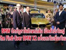 เสน่ห์ควันลง!  ค่ายรถหรู BMW กับการเปิดตัว The First-Ever BMW X2 ครั้งแรกของภูมิภาค