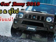 ตลาดรถจิ๋ว เอเชียและยุโรป คึกคัก! หลังจาก  New-Generation Jimny เปิดตัวที่ แดนปลาดิบ