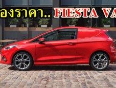 ไทยก็อยากได้นะ! ส่องราคา Ford Fiesta Van 2018 ลุยแต่ตลาดยุโรป