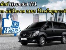 Hyundai H1 คอมเม้นท์ พ่อบ้าน-แม่บ้าน กด LIKE ไว้วางใจรถตู้แวน วิ่งใกล้-ไกล สะดวกสบายทุกการเดินทาง