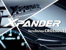 มาแล้ว! กับทีเซอร์อย่างเป็นทางการแรกในไทย All New Mitsubishi Xpander 2018