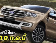 รีวิว Ford Everest Minorchange 2018