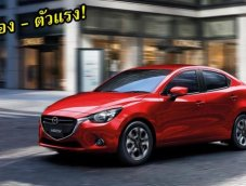 ส่องรถมือ 2 ที่ฮอตฮิตใช้งานกันอย่างแพร่หลาย แห่งค่าย Mazda