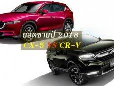 2 รุ่น SUV ยอดนิยมในไทย กับยอดขาย 6 เดือนก่อน Mazda CX-5 และ Honda CR-V ปี 2018