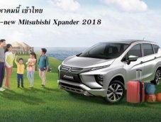 ยักษ์ใหญ่มาไทยจริง!  All-new Mitsubishi Xpander 2018 จ่อเปิดตัวสิงหาคมนี้ ที่แรกงาน Big Motor Sales 2018