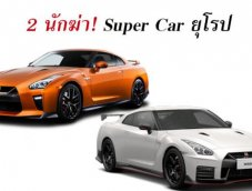 "NISSAN GT-R รหัส ""NISMO"" และ ""R35""  สุดยอดมือสังหารที่พร้อมล้มยักษ์ Super Car ฝั่งยุโรป"