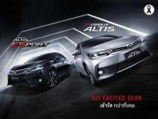 ราคา Toyota Corolla Altis ล่าสุด
