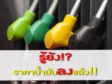 ข่าวล่าสุด....น้ำมันราคาลงให้รีบเติม!!