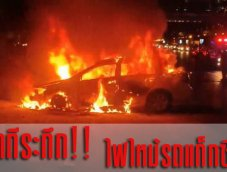 ระทึก! ไฟไหม้รถแท็กซี่หนีตายอลหม่าน