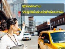 ผู้หญิงต้องอ่าน! วิธีปฏิบัติเมื่อต้องนั่งแท็กซี่ตามลำพัง