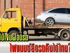 """ไขข้อสงสัย : """"ไฟแนนซ์จะยึดรถไหม"""" ถ้าหาไม่มีเงินผ่อนรถ!?"""