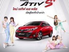 ใหม่ All New Toyota Yaris ATIV 2018-2019 ราคา โตโยต้า ยาริส เอทีฟ ตารางราคา-ผ่อน-ดาวน์ ล่าสุด