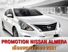 ซื้อรถ แถมทอง! โปรโมชั่นดีๆ จาก Nissan Almera 2018