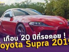 เกือบ 20 ปีที่รอคอย ! กับการกลับมาอีกครั้งของ Toyota Supra 2019