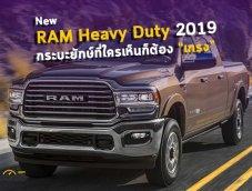 "New RAM 2500, 3500 Heavy Duty 2019 กระบะยักษ์ที่ใครเห็นก็ต้อง ""เกรง"""