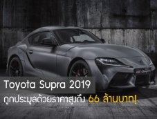 Toyota Supra 2019 ถูกประมูลด้วยราคาสูงถึง 66 ล้านบาท!