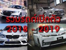 รวมรถยนต์เปิดตัว 2018-2019 ค่ายไหนมีอะไรใหม่ ตื่นตาตื่นใจ ไปดูกัน !