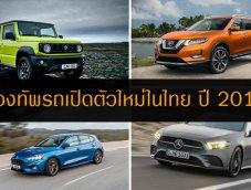 มาเป็นกองทัพ!! เผยโฉมรถใหม่เตรียมเปิดตัวในไทยปี 2019