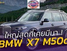 ใหญ่สุดที่เคยมีมา ! กับอเนกประสงค์ตัวพ่อ BMW X7 M50d มาแน่ที่ Bangkok Motor Show 2019