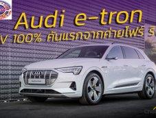 """Audi e-tron EV 100% คันแรกจากค่าย """"โฟร์ ริง"""" อีกตัวเด่นในงาน Motor Show 2019"""