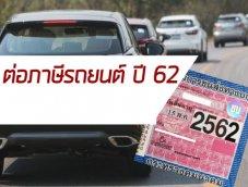 เรื่องราวน่ารู้...รถยนต์ที่มีอายุการใช้งานครบ 7 ปีขึ้นไป ต้องต่อภาษีอย่างไรบ้าง ?