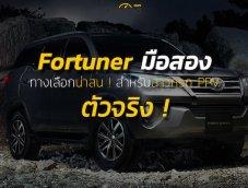 รถยนต์มือสอง Toyota Fortuner โฉมปี 2015 ถึง 2018 อีกทางเลือกน่าสนสำหรับสาวก PPV