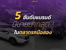 5 อันดับแบรนด์ที่มีขายมากที่สุดในตลาดรถมือสอง