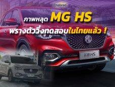 ภาพหลุด MG HS พรางตัววิ่งทดสอบในไทยแล้ว คาด ! เปิดตัวไม่เกินปลายปีนี้