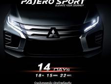 ปล่อยทีเซอร์ Mitsubishi Pajero Sport 2019 Minorchange ก่อนเจอตัวจริง 25 ก.ค.นี้