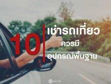 เช่ารถเที่ยว…พก 10 อุปกรณ์พื้นฐานในรถยนต์ มั่นใจ ปลอดภัยหายห่วง