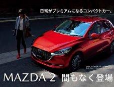 Mazda 2 Minorchange 2019 หลุดภาพรุ่นปรับโฉมใหม่เอี่ยม เตรียมขายไทยปีหน้า
