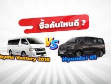 เทียบให้เห็น Toyota Ventury 2018 Vs Hyundai H1 ซื้อคันไหนดี?
